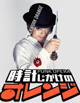 パンクオペラ「時計じかけのオレンジ」-photo