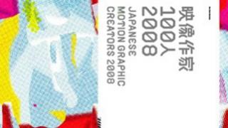 BNN出版「映像作家100人 2008年度版」-photo