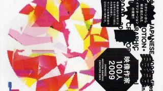 BNN出版「映像作家100人 2009年度版」-photo
