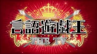 テレビ東京 「言語遊戯王 THE TV」-photo