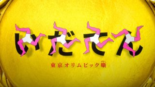NHK 大河ドラマ「いだてん〜東京オリムピック噺 」-photo