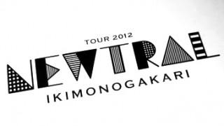 いきものがかりの みなさん、こんにつあー!! 2012 ~NEWTRAL~-photo