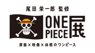 「ONE PIECE展」~原画×映像×体感のワンピース-photo