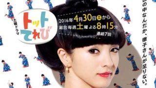 NHK「トットてれび」-photo