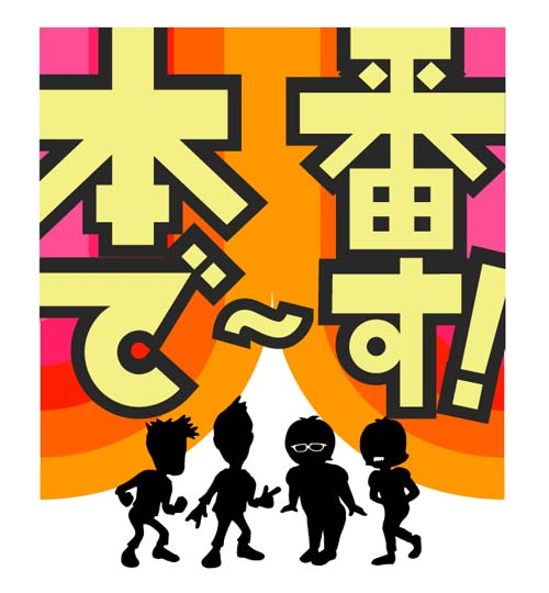 テレビ東京「本番で〜す」-photo