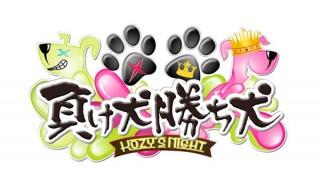 テレビ東京「KOZY'S NIGHT 負け犬勝ち犬」-photo