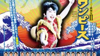 スーパー歌舞伎II  「ワンピース」-photo