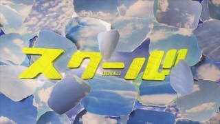 CX「スクール!!」-photo
